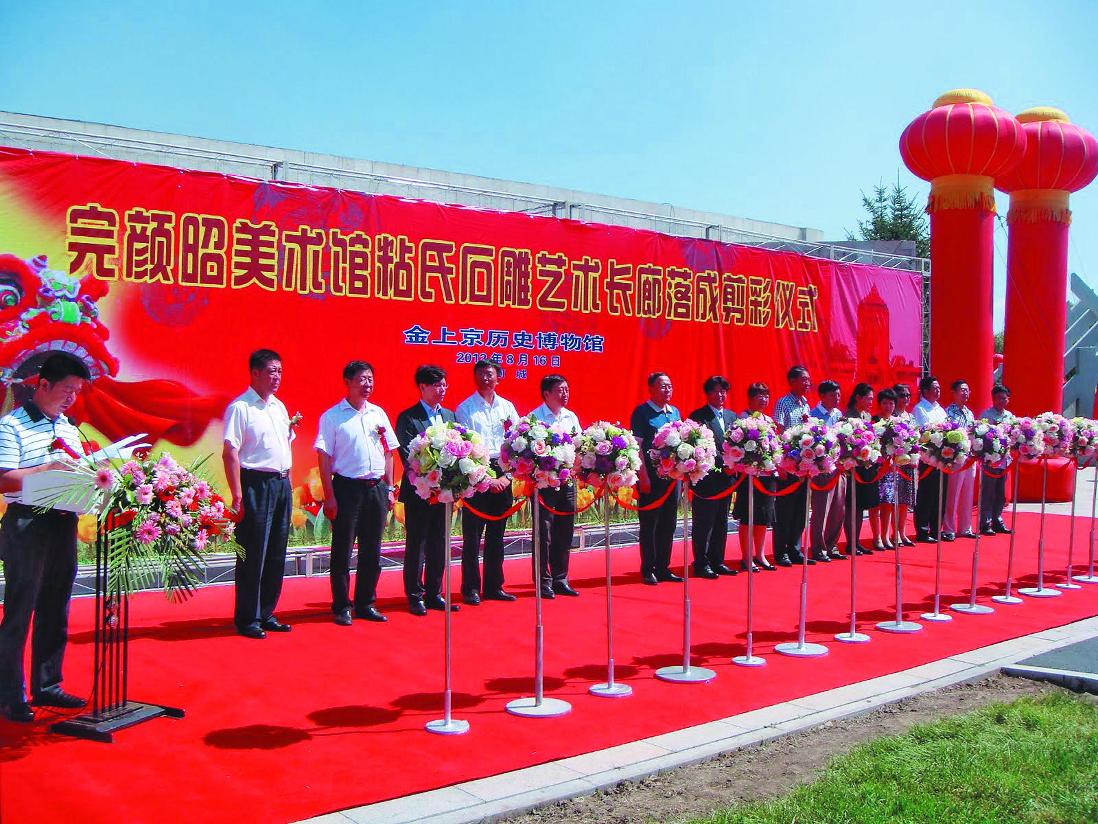 2012年8月中国ハルピンにて 王昭美術館開会式典